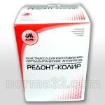Редонт-Колир - пластмасса холодной полимеризации - 150 г + 100 мл, Стома