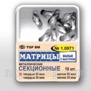 Матрицы контурные металлические секционные наборы №1.0971 1.0972 1.0973 1.0974 1.0975 1.0976