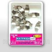 Матрицы контурные металлические замковые наборы №1.311 1.312 1.313