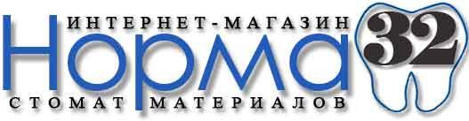 Норма 32 - стоматологические материалы купить цена оптом и в розницу в Украине